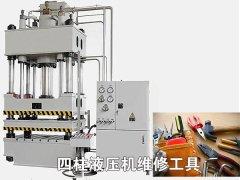 四柱液压机在维修时都需要用到哪些专业工具?